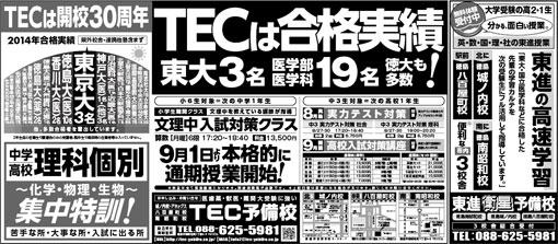 2014年08月26日徳島新聞広告「TECは合格実績 東大3名医学部医学科19名」