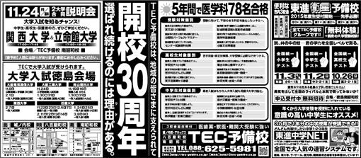 2014年10月15日徳島新聞広告「開校30周年 選ばれ続けるのには理由がある。」