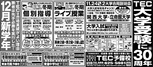 2014年11月12日徳島新聞広告「TEC大学受験に30周年」