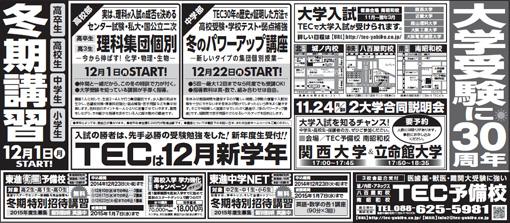 2014年11月20日徳島新聞広告「冬期講習会START 12/1~」