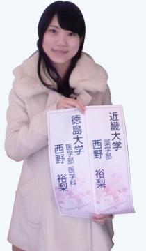 西野裕梨さん