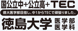 徳島大学医学部医学科合格