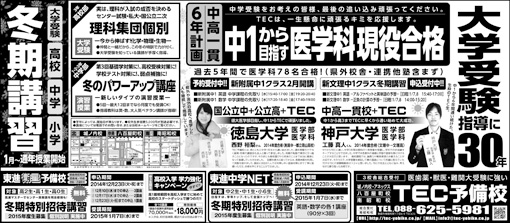 2014年12月9日徳島新聞広告「中高一貫・6年計画 中1から目指す医学科現役合格」