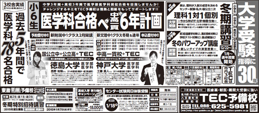 2014年12月16日徳島新聞広告「(小6生)医学科合格へ中高一貫・6年計画」