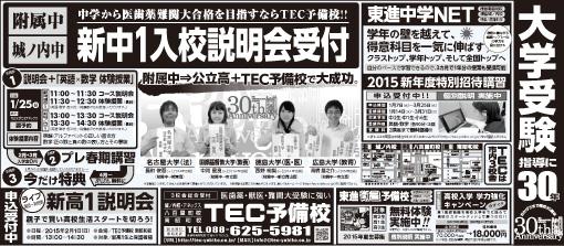 2015年1月14日徳島新聞広告「(新附属中1・新城ノ内中1)新中1入校説明会受付」
