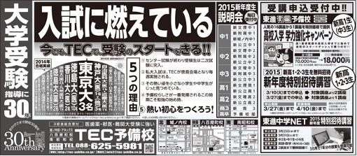 2015年1月29日徳島新聞広告「入試に燃えている 今こそTECで受験のスタートをきる」