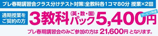 特別価格3教科パック(英数国)5,400円