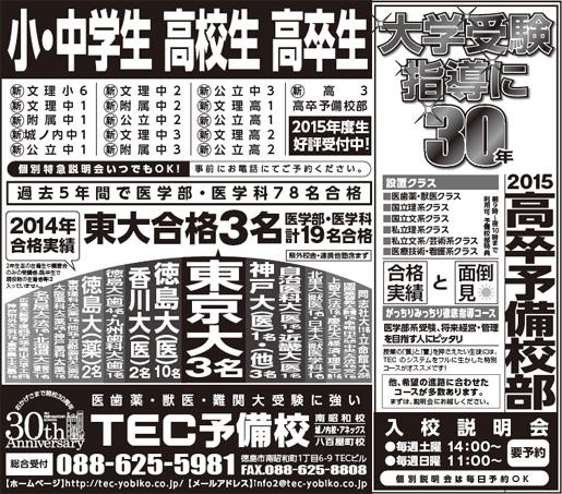2015年2月3日徳島新聞広告「高卒予備校部 入校説明会」