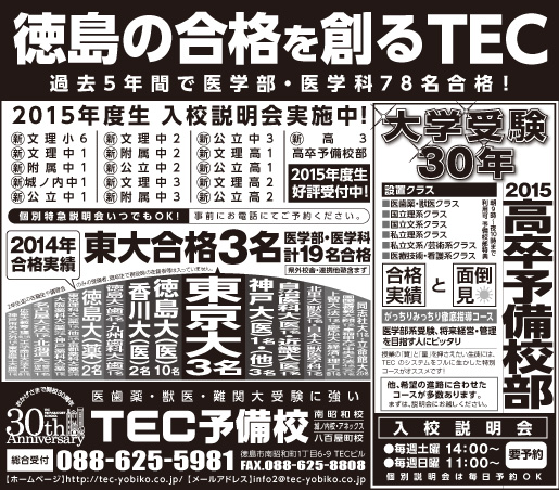 2015年2月5日徳島新聞広告「徳島の合格を創るTEC」