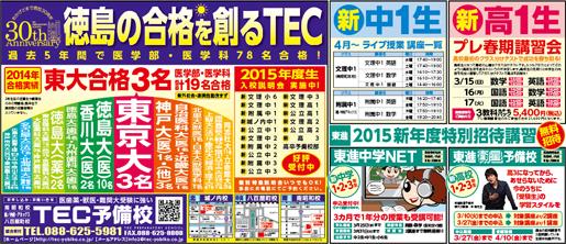 2015年2月11日徳島新聞広告「新中1生 4月~ライブ授業」「新高1生 プレ春期講習」