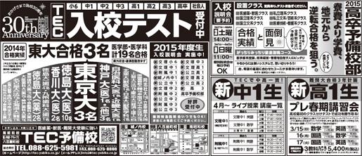 2015年2月17日徳島新聞広告「小6~高卒・社会人 入校テスト受付中」