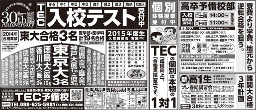 2015年2月25日徳島新聞広告「小6~高卒・社会人 入校テスト受付中」