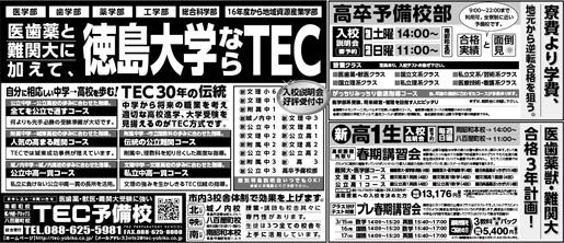 2015年3月6日徳島新聞広告「医歯薬と難関大に加えて、徳島大学ならTEC」