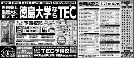 2015年3月11日徳島新聞広告「高卒・社会人 予備校部入校説明会、春期講習会」