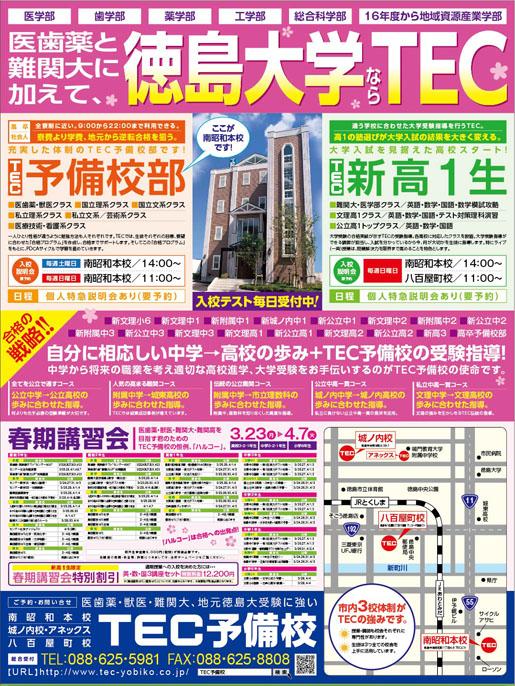2015年3月13日徳島新聞広告「高卒・社会人 予備校部入校説明会、春期講習会」