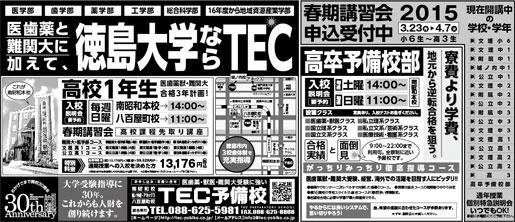 2015年3月15日徳島新聞広告「高卒・社会人 予備校部入校説明会、春期講習会」