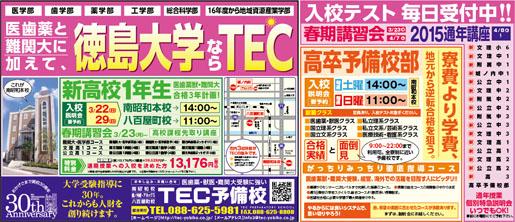 2015年3月20日徳島新聞広告「高卒・社会人 予備校部入校説明会、春期講習会」
