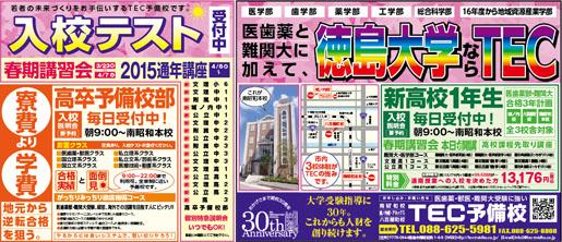2015年3月23日徳島新聞広告「高卒・社会人 予備校部入校説明会、春期講習会」