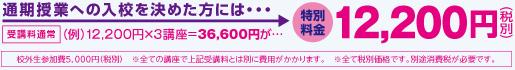 特別料金12,200円(税別)
