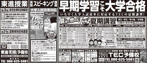 2015年6月23日徳島新聞広告「TECが夏学(なつがく)をサポート」
