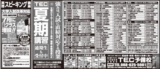 2015年6月30日徳島新聞広告「TEC夏期講習 強みは入試に直結対応する授業」