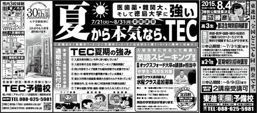 2015年7月21日徳島新聞広告「夏から本気ならTEC」