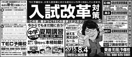 2015年7月28日徳島新聞広告「入試改革対策」