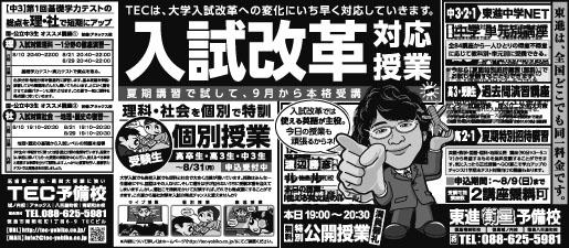 2015年8月4日徳島新聞広告「入試改革対応授業」