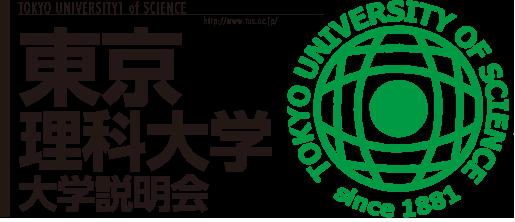 東京理科大学 大学説明会
