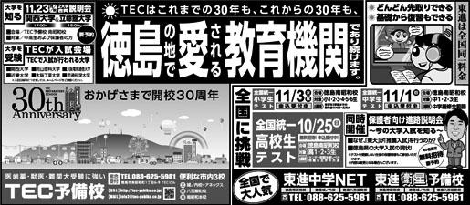 2015年10月13日徳島新聞広告「徳島の地で愛される教育機関であり続けます。」
