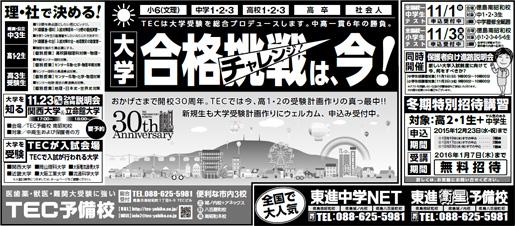 2015年10月27日徳島新聞広告「合格挑戦(チャレンジ)は今!」
