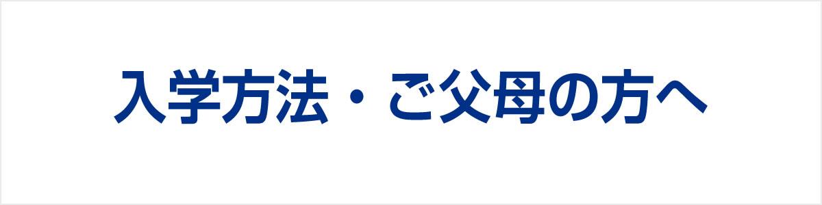 東進NET入学方法・ご父母の方へ