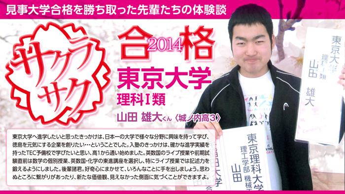 東京大学文科Ⅱ類 C.Cさん