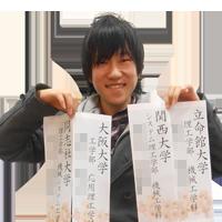 大阪大学 工学部 応用理工学科 合格!! TSくん