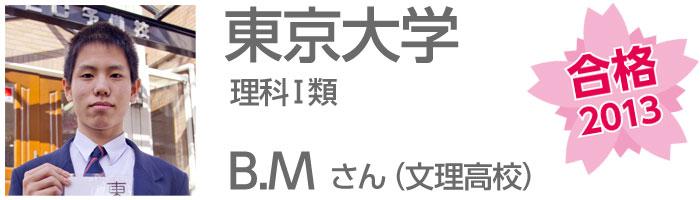 東京大学理科Ⅰ類 B.Mさん