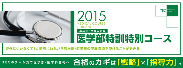 医学部特訓特別コースの案内