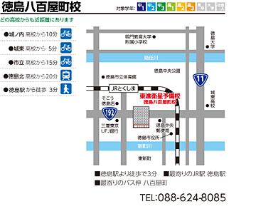 徳島八百屋町校地図