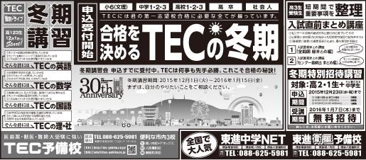 2015年11月10日徳島新聞広告「合格挑戦(チャレンジ)は今!」