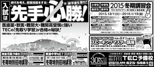 2015年11月17日徳島新聞広告「合格挑戦(チャレンジ)は今!」