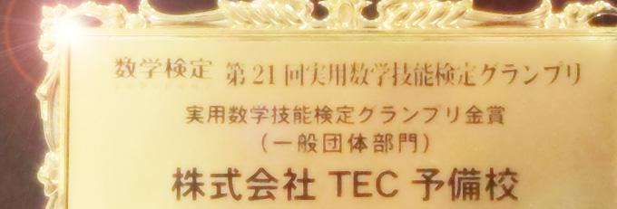 第21回実用数学技能検定グランプリ金賞