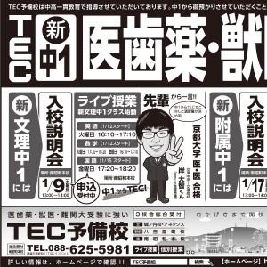 新中1 医歯薬・獣医・難関大6年作戦