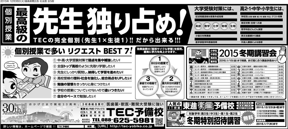 【新聞広告12/8】徳島新聞広告 社会面「最高級の個別授業 先生独り占め」他・・・