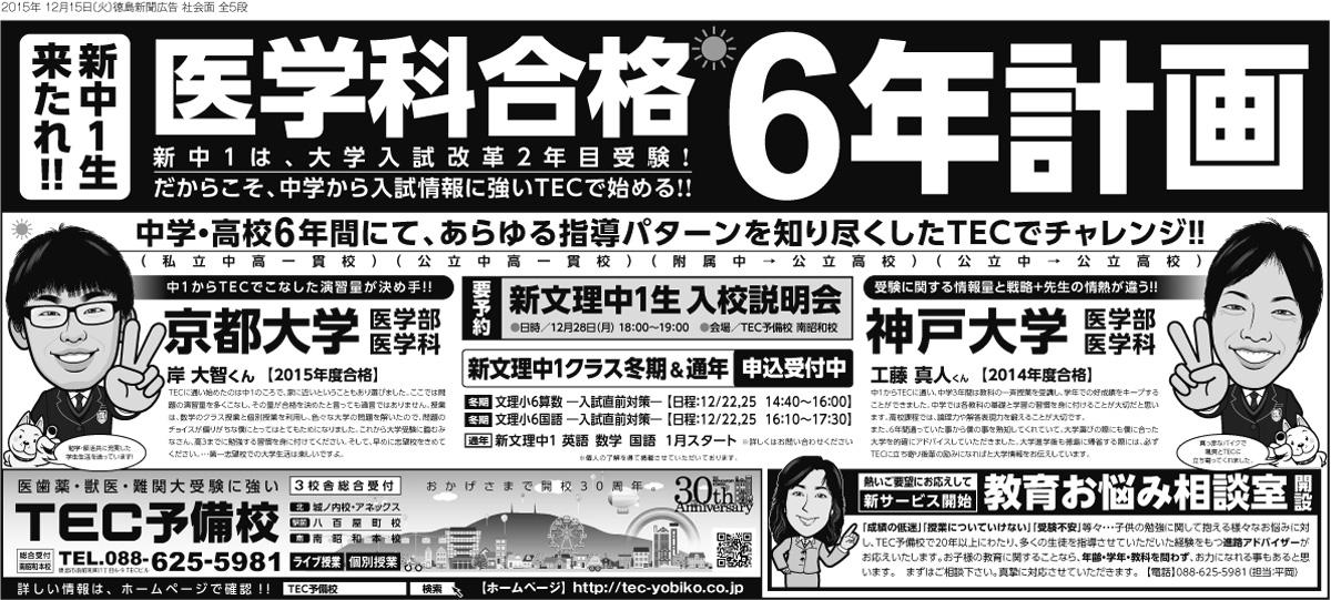 【新聞広告12/15】徳島新聞広告 社会面「医学科合格6年計画」他・・・