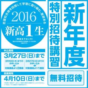 2016年度【東進】新高1 新年度特別招待講習
