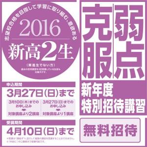 2016年度【東進】新高2 新年度特別招待講習