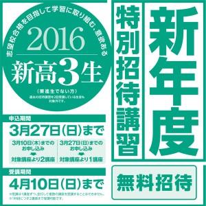 2016年度【東進】新高3 新年度特別招待講習