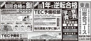 TEC予備校への早期入校が合格の鍵 1年で逆転合格 ほか