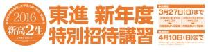 【新高2生】2016東進 新年度特別招待講習