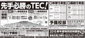 2016年2月16日新聞広告「先手必勝のTEC]ほか