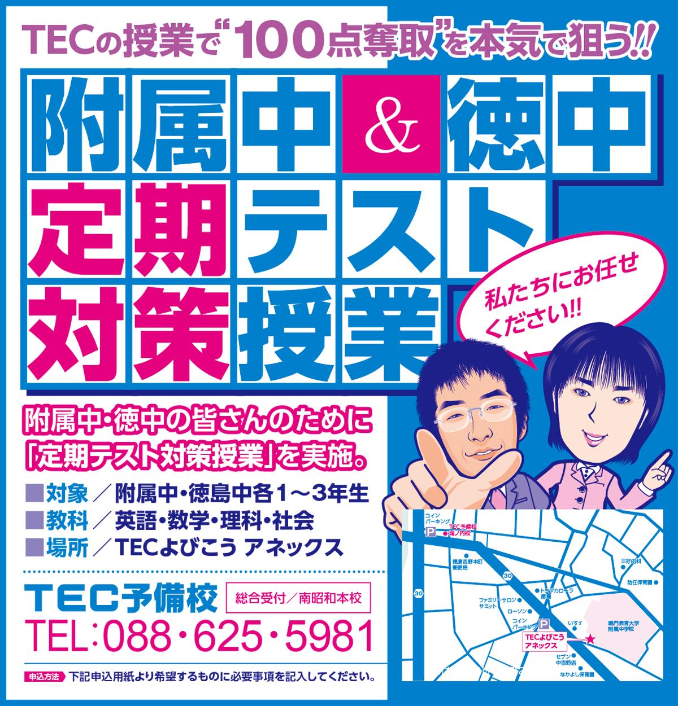 附属中&徳島中定期テスト対策授業